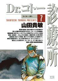 Dr.コトー診療所(7) 漫画