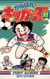 がんばれ!キッカーズ(2) 漫画