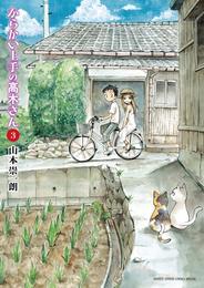 からかい上手の高木さん(3) 漫画