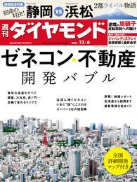 週刊ダイヤモンド 14年12月6日号 漫画
