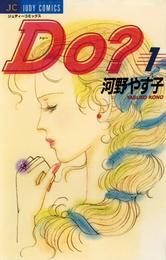 Do(ドゥー)?(1) 漫画