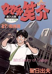 なぜか笑介(しょうすけ)(27) 漫画