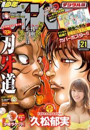 週刊少年チャンピオン2017年21号 漫画