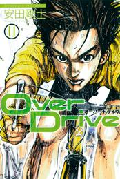 Over Drive(11) 漫画