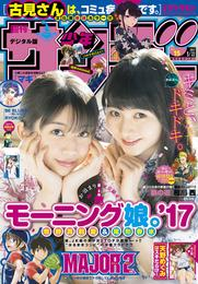 週刊少年サンデー 2017年15号(2017年3月8日発売) 漫画