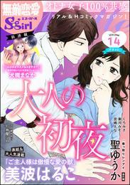無敵恋愛S*girl Anette大人の初夜 Vol.14 漫画