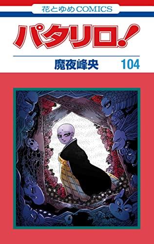 パタリロ! (1-100巻 最新刊) 漫画