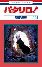 パタリロ! (1-103巻 最新刊)