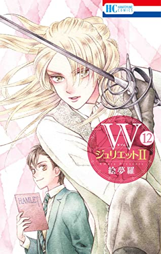 Wジュリエット2 (1-8巻 最新刊) 漫画