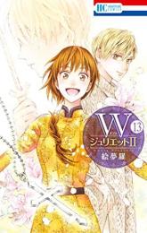 Wジュリエット2 (1-11巻 最新刊)