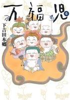 万福児 (1-6巻 全巻) 漫画