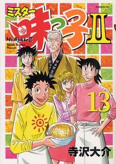 ミスター味っ子2 (1-13巻 全巻) 漫画