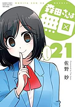 森田さんは無口 (1-19巻 最新刊) 漫画