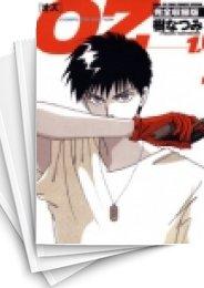 【中古】OZ 完全収録版 (1-5巻 全巻) 漫画