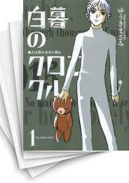 【中古】白暮のクロニクル (1-11巻 全巻) 漫画