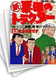 【中古】新・票田のトラクター (1-13巻) 漫画