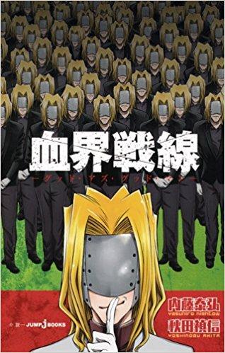 【ライトノベル】血界戦線 オンリー・ア・ペイパームーン 漫画