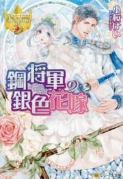 【ライトノベル】鋼将軍の銀色花嫁 (全1冊)