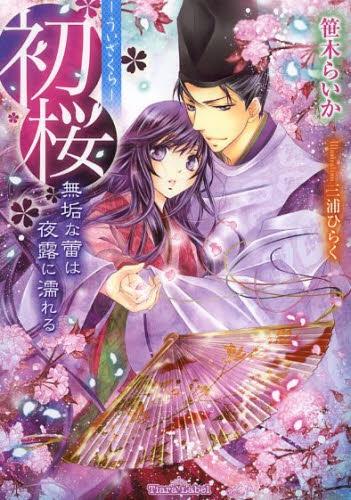 【ライトノベル】初桜 ―ういざくら―: 無垢な蕾は夜露に濡れる 漫画