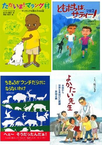 【書籍】第60回青少年読書感想文全国コンクール 課題図書 小学校中学年セット 漫画