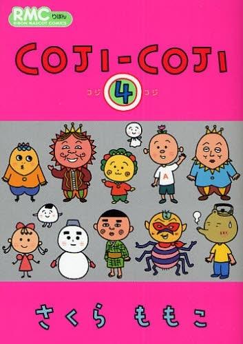 COJI-COJI (1-4巻 全巻) 漫画