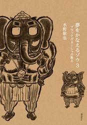 夢をかなえるゾウ 3 冊セット最新刊まで 漫画