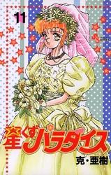 星くずパラダイス 11 冊セット全巻 漫画