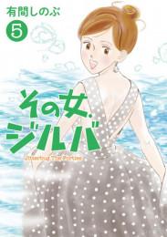 その女、ジルバ 4 冊セット最新刊まで 漫画