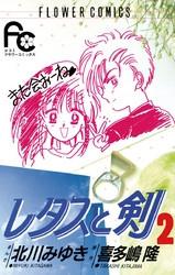 レタスと剣 2 冊セット全巻 漫画