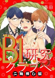 ようこそ!BL研究クラブへ 【単話売】 4 冊セット最新刊まで 漫画
