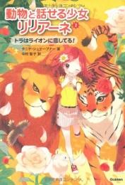 【児童書】トラはライオンに恋してる!