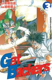 GetBackers-奪還屋-(3) 漫画