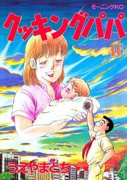 クッキングパパ(46) 漫画
