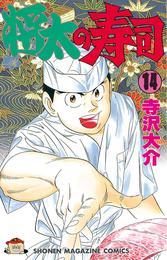 将太の寿司(14) 漫画
