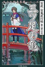 九十九神曼荼羅シリーズ 百夜・百鬼夜行帖13 三ツ足の亀 漫画