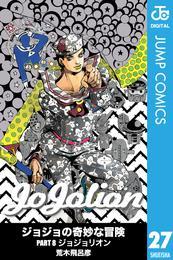 ジョジョの奇妙な冒険 第8部 モノクロ版 27 冊セット 全巻