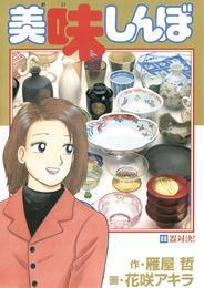 美味しんぼ(88) 漫画