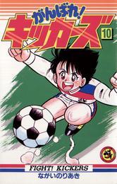がんばれ!キッカーズ(10) 漫画