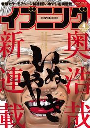 イブニング 2014年4号 漫画