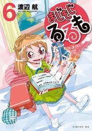 まじもじるるも-放課後の魔法中学生-(6) 漫画