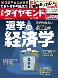 週刊ダイヤモンド 14年12月13日号 漫画