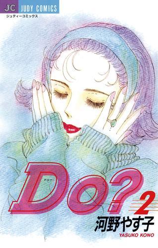 Do(ドゥー)? 漫画