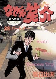 なぜか笑介(しょうすけ)(28) 漫画