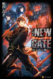 THE NEW GATE09 天下五剣 漫画