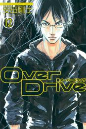 Over Drive(12) 漫画