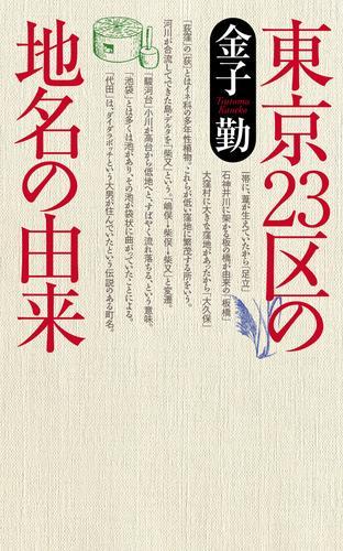 東京23区の地名の由来 漫画