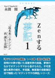 Zenする 夢記1「近未来ニホンジン再誕生奇聞」――オテントサマの神話第1~6巻(改訂・総合版) 漫画