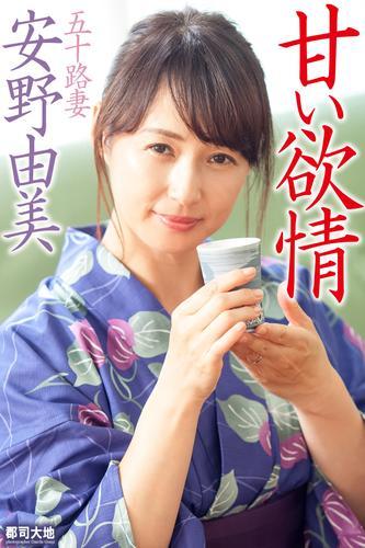 『甘い欲情 五十路妻』 安野由美 漫画