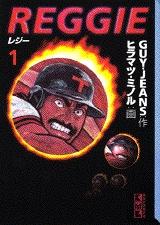 REGGIE [文庫版] (1-12巻 全巻) 漫画
