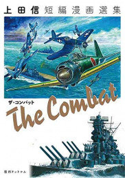 THE COMBAT 上田信短編漫画選集 -Imperial Army Selection- (1巻 全巻)